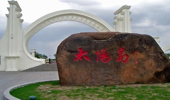 位于哈尔滨太阳岛风景区核心,紧邻沿江风景线,与中央大街和斯大林公园