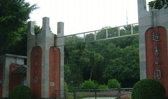 去越秀公园应该从越秀公园地铁站哪个出口出去