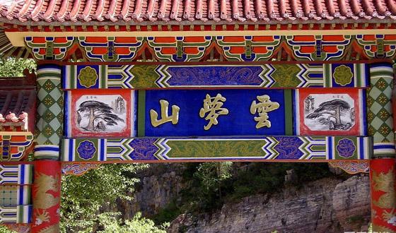 >> 中国 >>  河北 邢台 云梦山旅游                   云梦山风景区