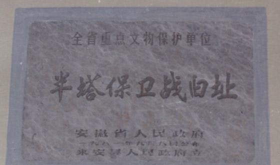 2013半塔烈士陵园门票