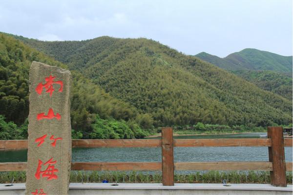常州的天目湖,南山竹海