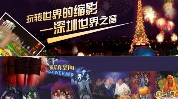 2013世界之窗万圣节夜场门票及活动