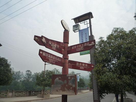 重庆南桐温塘村的天体温泉(14P) - 夕阳有约 - 休闲广场  夕阳有约
